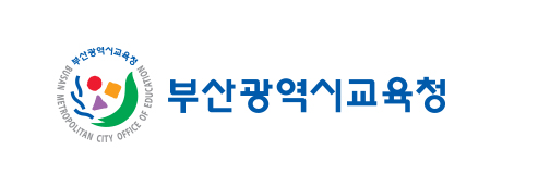 부산광역시교육청